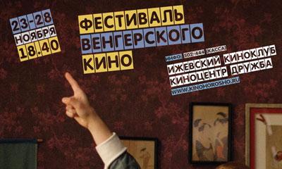 Фестиваль венгерского кино