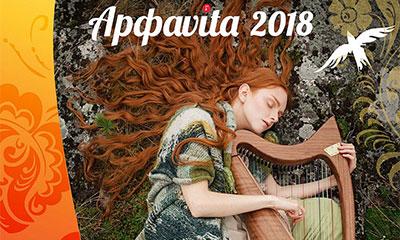фестиваль кельтской арфы АрфаVita