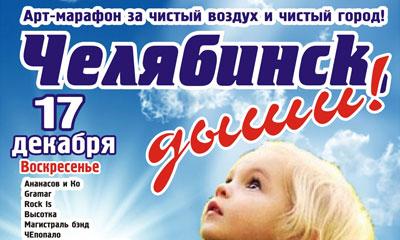 Арт-Марафон Фестиваль Челябинск, дыши