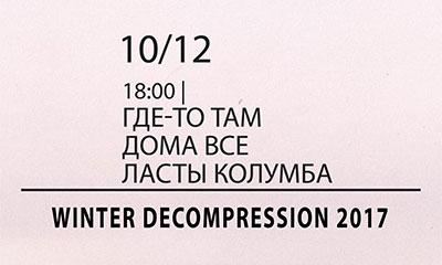фестиваль независимой фолк и рок музыки Winter decompression