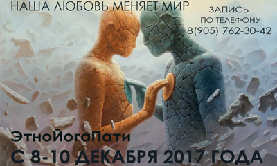 Фестиваль телесных практик и саморазвития ЭтноЙогаПати