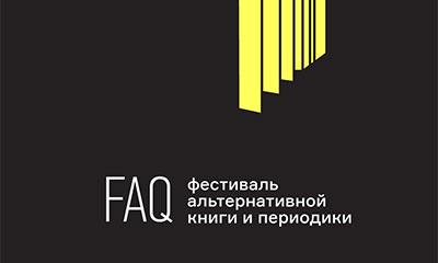 фестиваль альтернативной книги и периодики FAQ