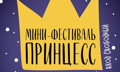 Мини Фестиваль принцесс