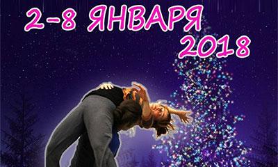 Зимний КИ фестиваль