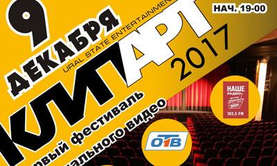 фестиваль музыкального видео КлипАРТ