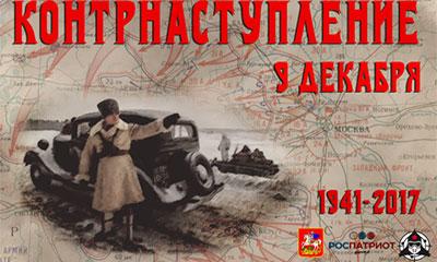 военно-исторический фестиваль Контрнаступление