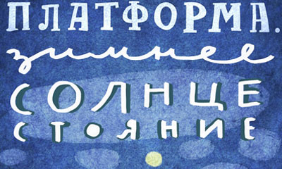 фестиваль Платформа Зимнее Солнцестояние