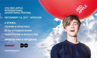 Международный фестиваль рекламы и креатива Red Apple