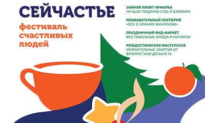 зимний фестиваль Сейчастье