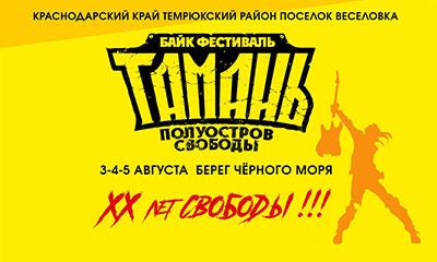 Байк-фестиваль Тамань-полуостров свободы